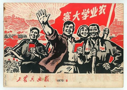 Chinese-Cultural-Revolution-Worker-Peasant-Soldier-Propaganda