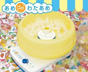 Ame de Watame – Cotton Candy Maker From Japan
