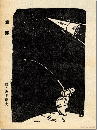 Retro Anti U.S. Chinese Propaganda Cartoons Gallery